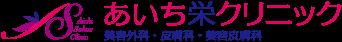 あいち栄クリニック|名古屋市中区栄|美容外科・美容皮膚科・二重
